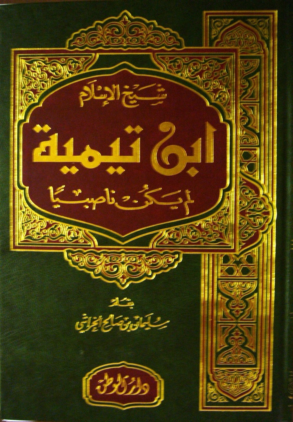Some books to Download [Arabic] | Al-Sunnah